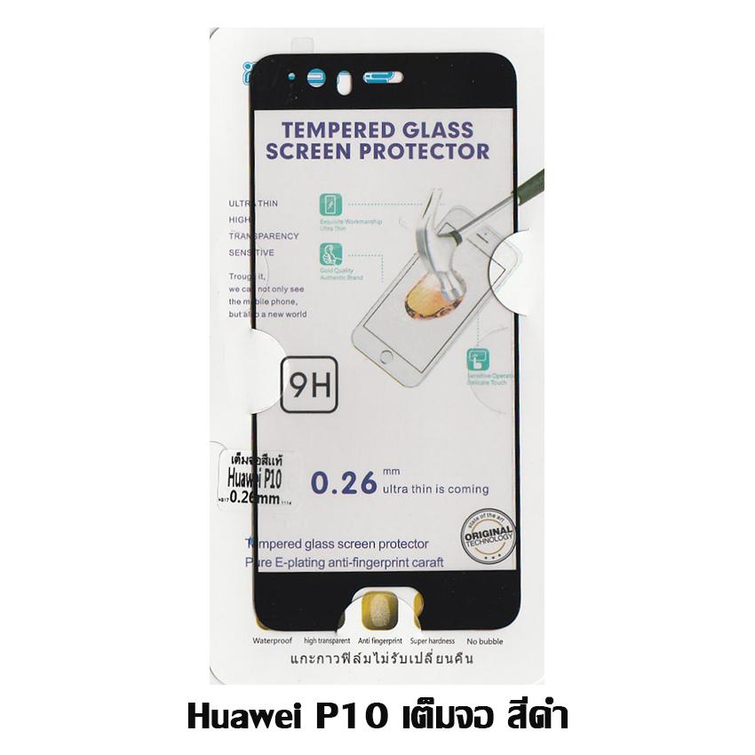 P-one ฟิล์มกระจก Huawei P10 เต็มจอ (สีดำ)