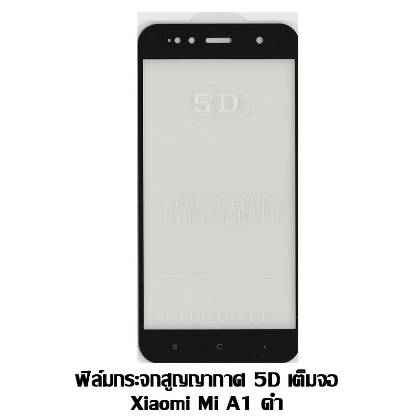 ฟิล์มกระจกสูญญากาศ 5D เต็มจอ Xiaomi Mi A1 สีดำ