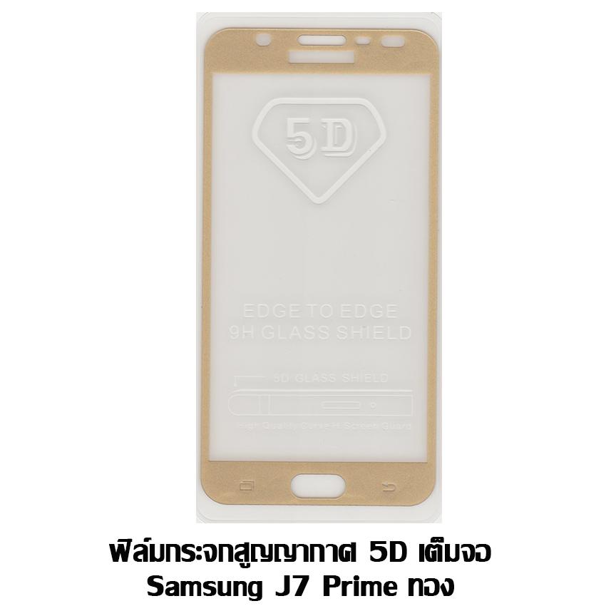 ฟิล์มกระจกสูญญากาศ 5D เต็มจอ Samsung J7 Prime สีทอง