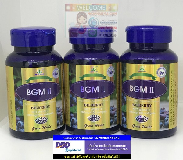 BGM Eye Care Softgel II BGM Softgel II บีจีเอ็มอายแคร์ซอฟเจลทู ขนาด 100 ซอฟเจล
