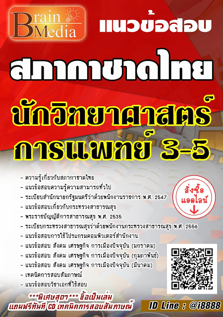 โหลดแนวข้อสอบ นักวิทยาศาสตร์การแพทย์ 3-5 สภากาชาดไทย