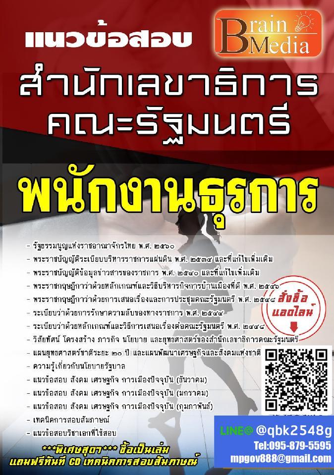 แนวข้อสอบ พนักงานธุรการ สำนักเลขาธิการคณะรัฐมนตรี พร้อมเฉลย