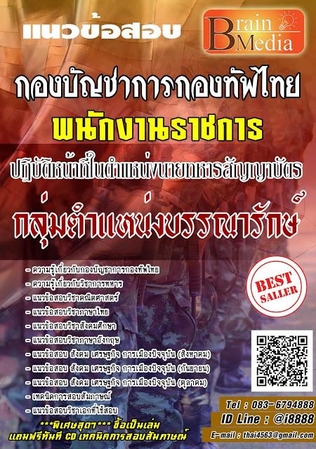โหลดแนวข้อสอบ พนักงานราชการ ปฏิบัติหน้าที่ในตำแหน่งนายทหารสัญญาบัตร กลุ่มตำแหน่งบรรณารักษ์ กองบัญชาการกองทัพไทย