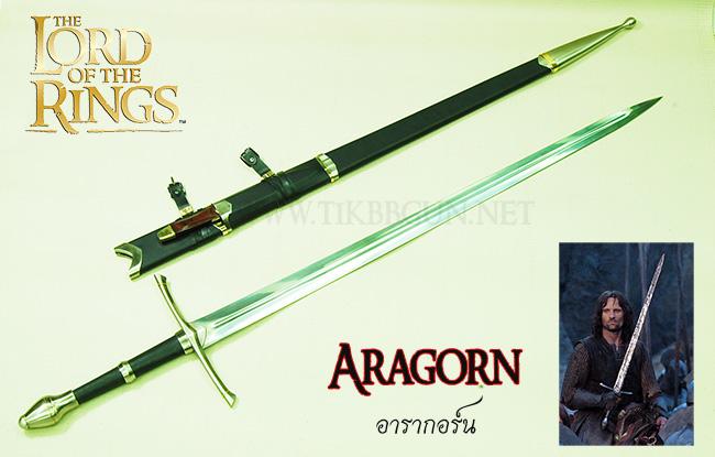 ดาบของอารากอร์น จาก The Lord of the Ring