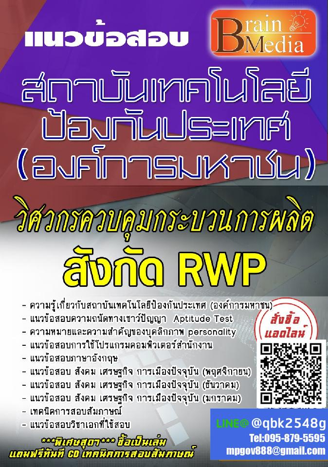 แนวข้อสอบ วิศวกรควบคุมกระบวนการผลิตสังกัดRWP สถาบันเทคโนโลยีป้องกันประเทศ(องค์การมหาชน) พร้อมเฉลย