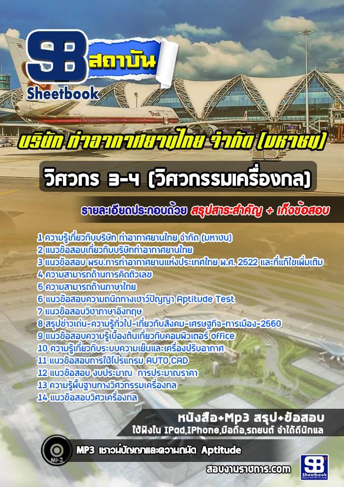 #[[รวม]] แนวข้อสอบวิศวกร 3-4 (วิศวกรรมเครื่องกล) ท่าอากาศยานไทย จำกัด AOT