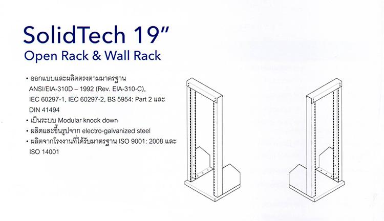 Open Rack 19inch