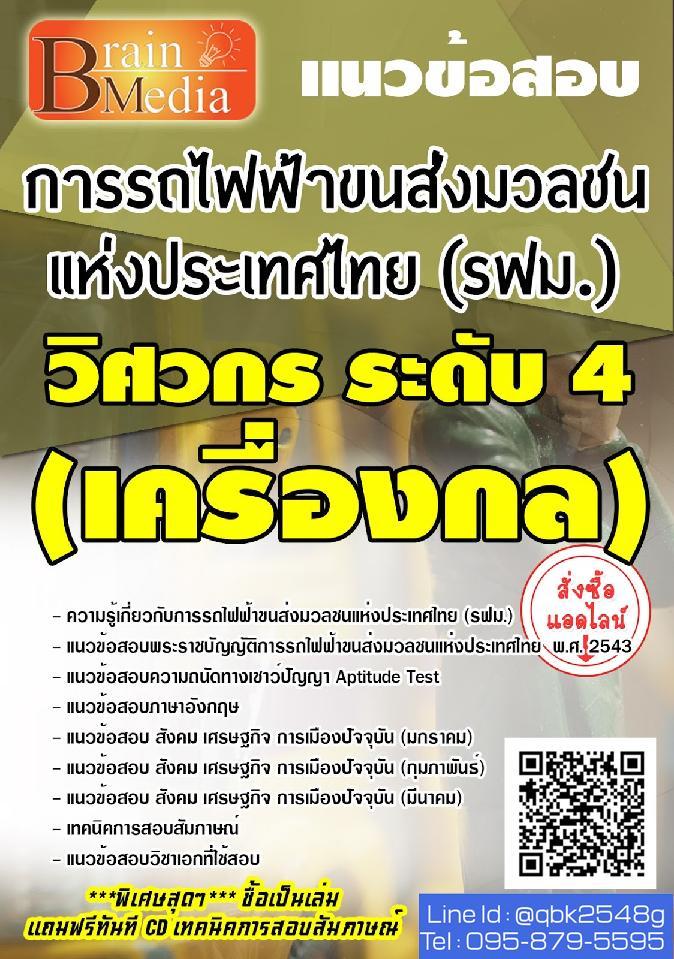แนวข้อสอบ วิศวกรระดับ4(เครื่องกล) การรถไฟฟ้าขนส่งมวลชนแห่งประเทศไทย(รฟม.) พร้อมเฉลย