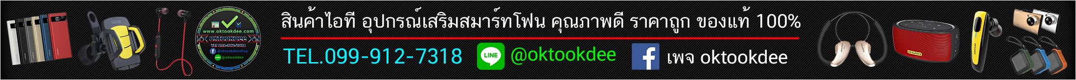 oktookdee