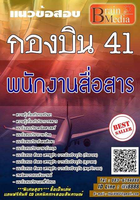 โหลดแนวข้อสอบ พนักงานสื่อสาร กองบิน41
