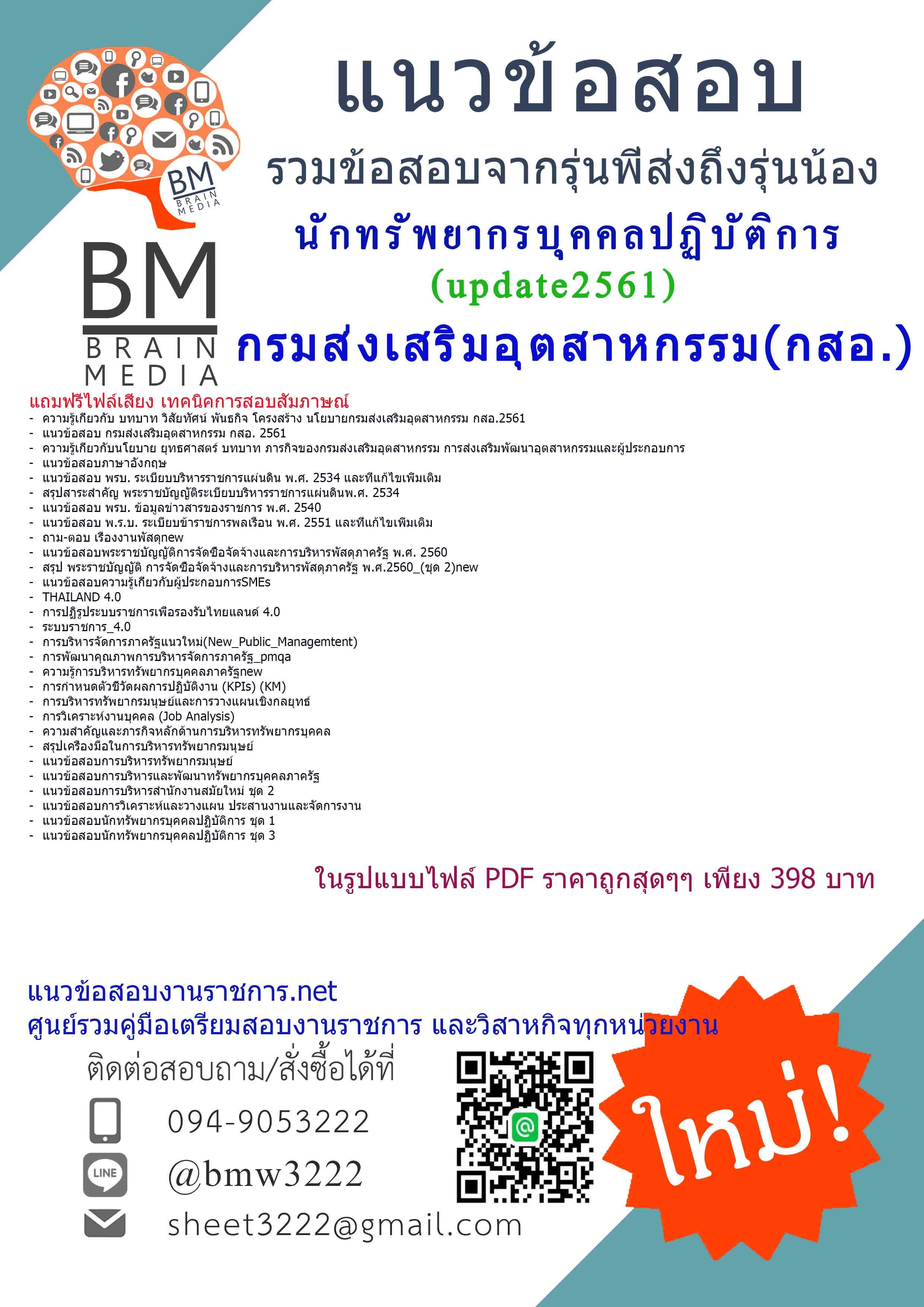 (((updateที่สุด))) แนวข้อสอบนักทรัพยากรบุคคลปฏิบัติการกรมส่งเสริมอุตสาหกรรม(กสอ.)2561