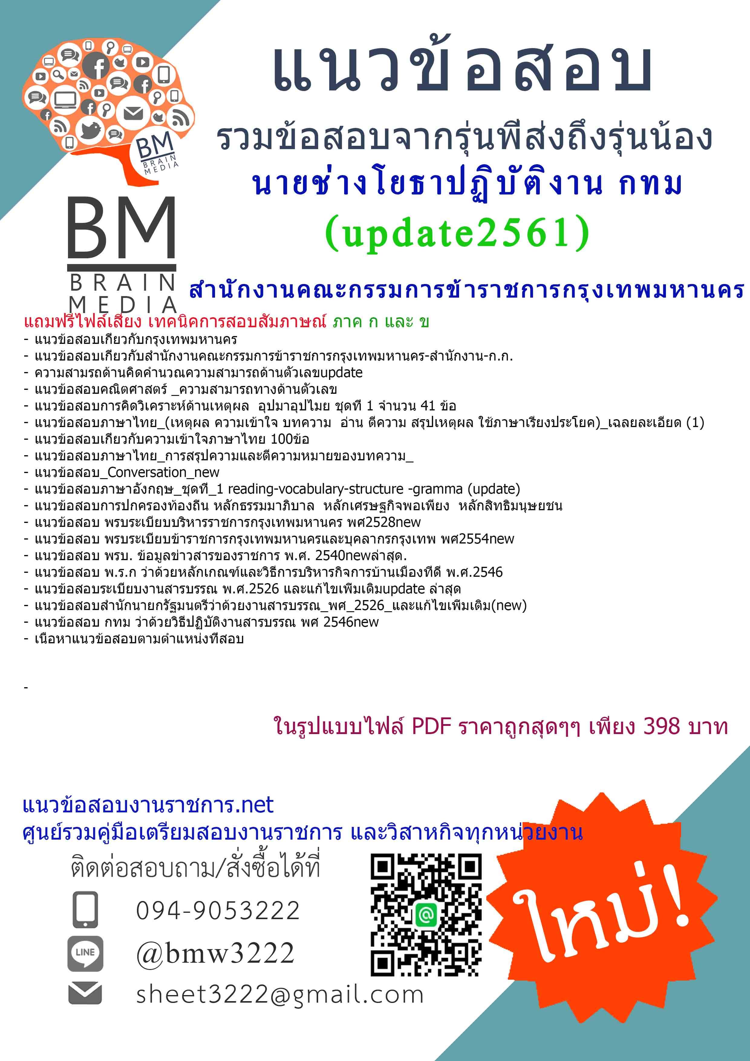(((newupdateที่สุด)))แนวข้อสอบนายช่างโยธาปฏิบัติงานข้าราชการกรุงเทพมหานคร(กทม.)สำนักงานคณะกรรมการข้าราชการกรุงเทพมหานคร(สำนักงานก.ก.)2561