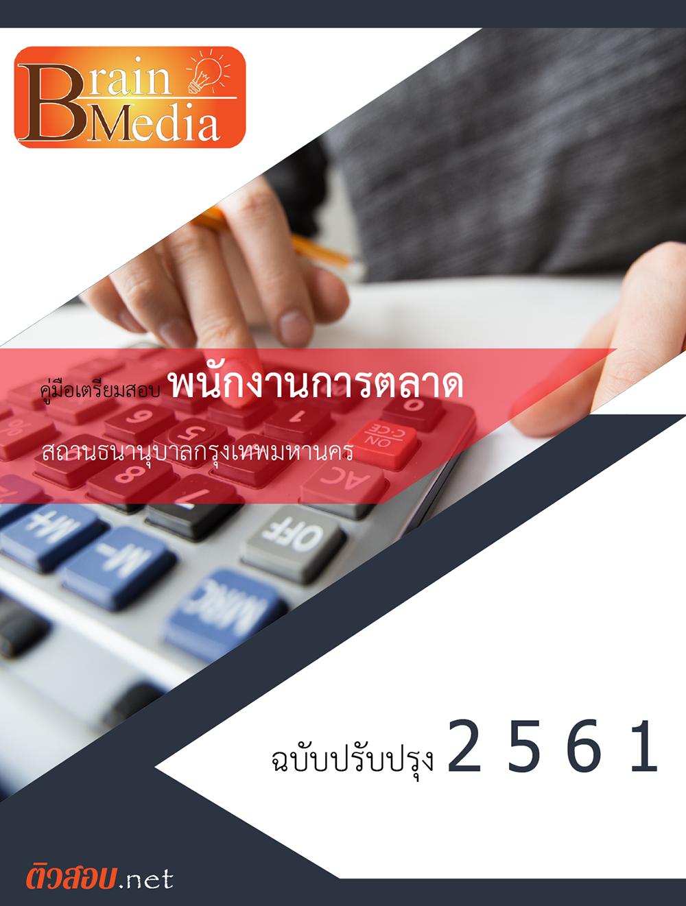 เฉลยแนวข้อสอบ พนักงานการตลาด สำนักงานสถานธนานุบาลกรุงเทพมหานคร