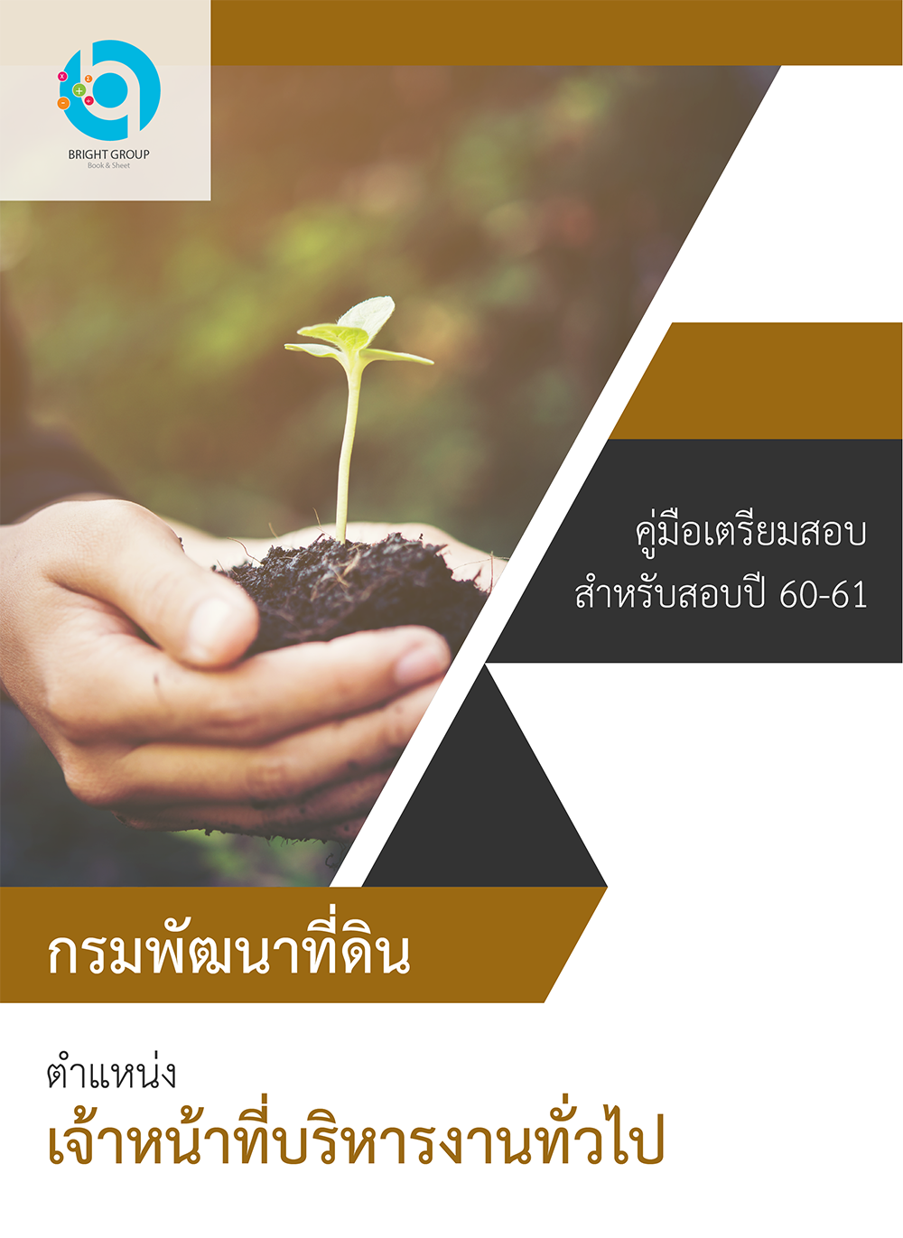 แนวข้อสอบ เจ้าหน้าที่บริหารงานทั่วไป กรมพัฒนาที่ดิน