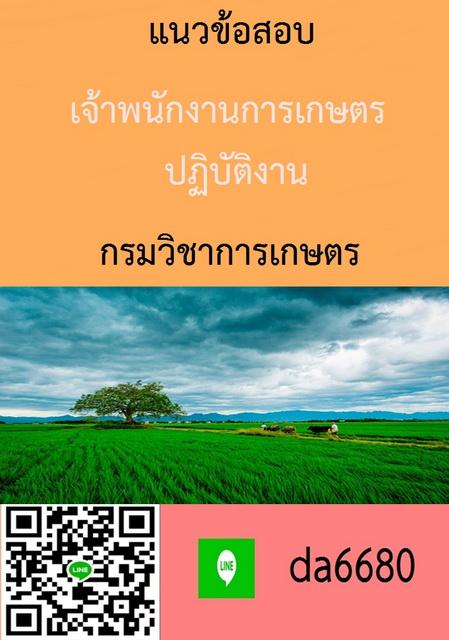 เจ้าพนักงานการเกษตรปฏิบัติงาน กรมวิชาการเกษตร