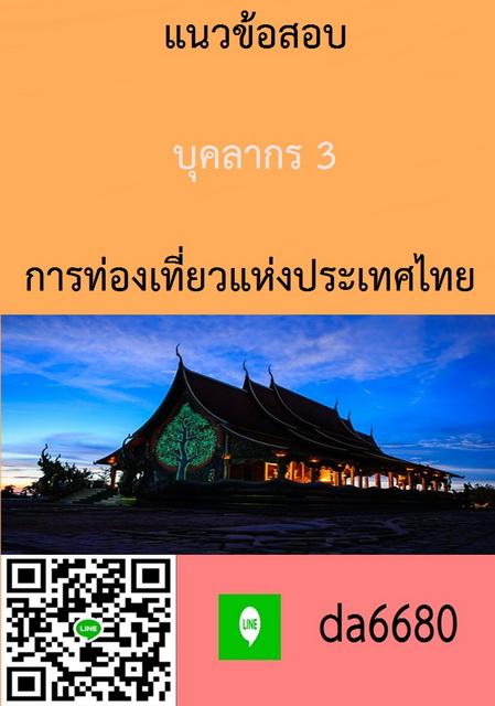 บุคลากร 3 การท่องเที่ยวแห่งประเทศไทย (ททท.)