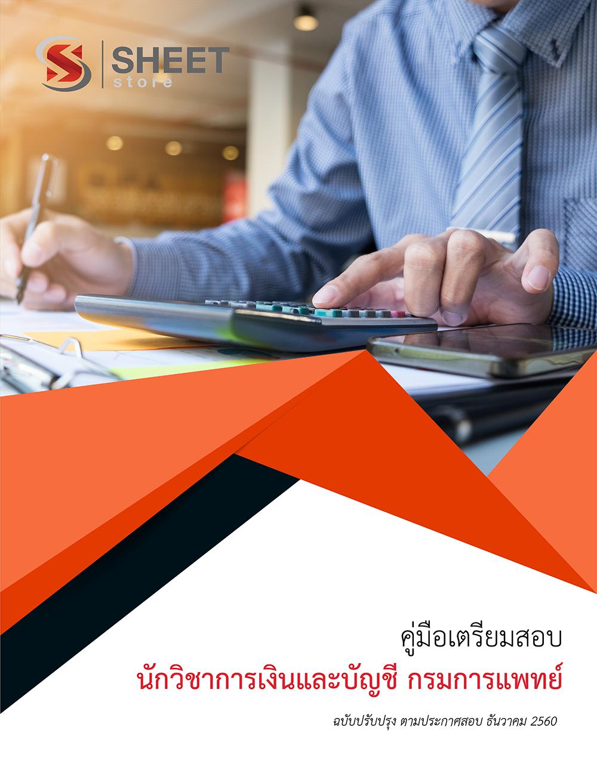 แนวข้อสอบ นักวิชาการเงินและบัญชี กรมการแพทย์ กระทรวงสาธารณสุข