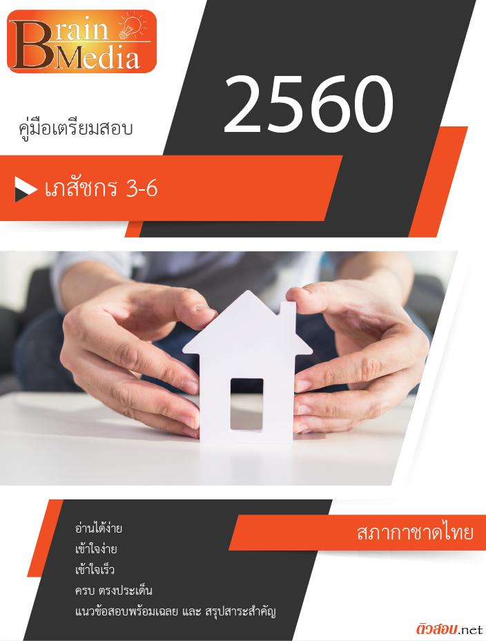 เฉลยแนวข้อสอบ เภสัชกร 3-6 สภากาชาดไทย