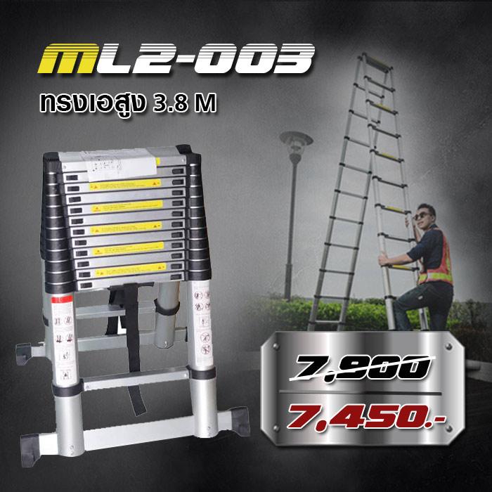 บันไดอลูมิเนียม ML2-003 ยืดหดได้ ทรง A 3.8เมตร