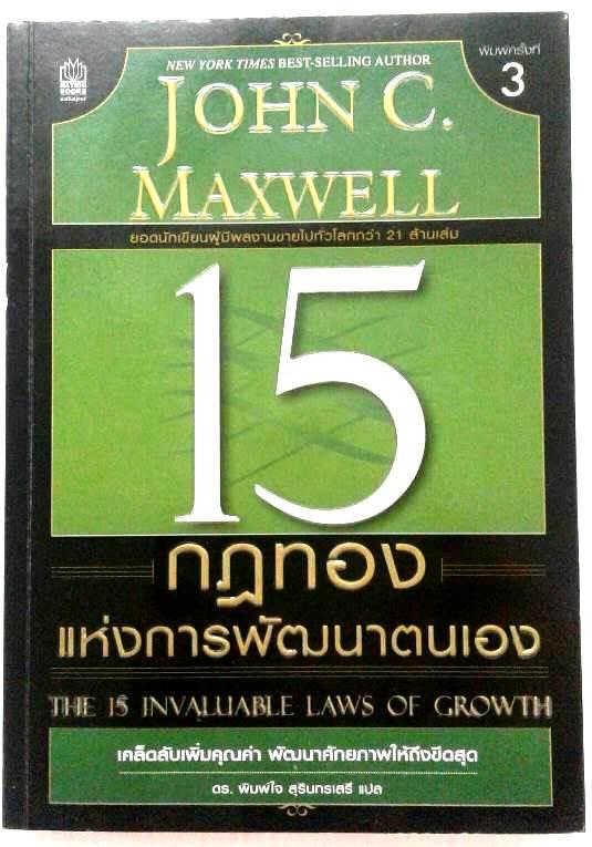 15 กฎทองแห่งการพัฒนาตนเอง : The 15 Invaluable Laws of Growth
