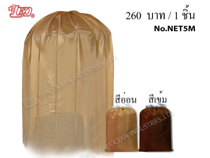 มุ้งร่มกลดพระ No.NET5M