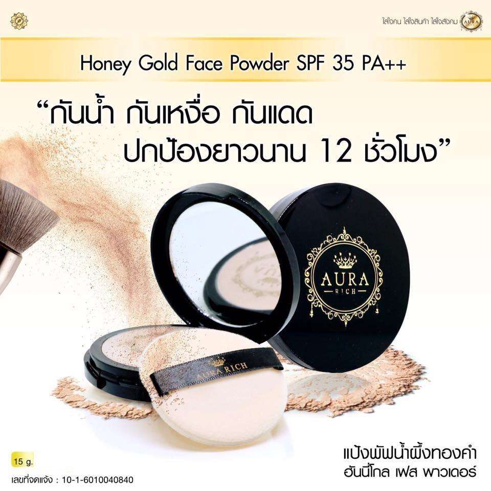 AURA RICH Honey Gold Face Powder SPF 35 PA++ ออร่าริช ฮันนี่โกล เฟส พาวเดอร์ แป้งพัฟน้ำผึ้งทองคำ