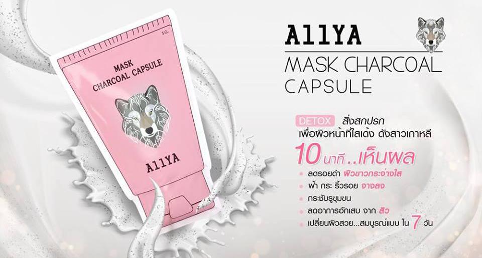 Allya - ออลญ่ามาร์คชาโคลแคปซูล มาร์คหน้า Made in Korea