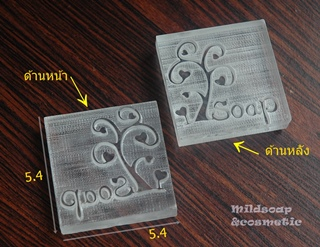 TREE WILLOW SOAP STAMP 5.2 x 5.2 CM.