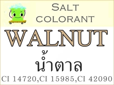 WALNUTสีน้ำตาล