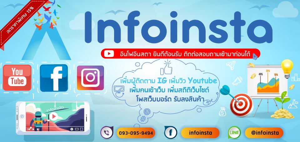 ซื้อ Follow Insta IG Instagram เพิ่มคนเข้าเว็บ เพิ่มผู้ติดตาม ปั่นวิว Youtube Subscribe