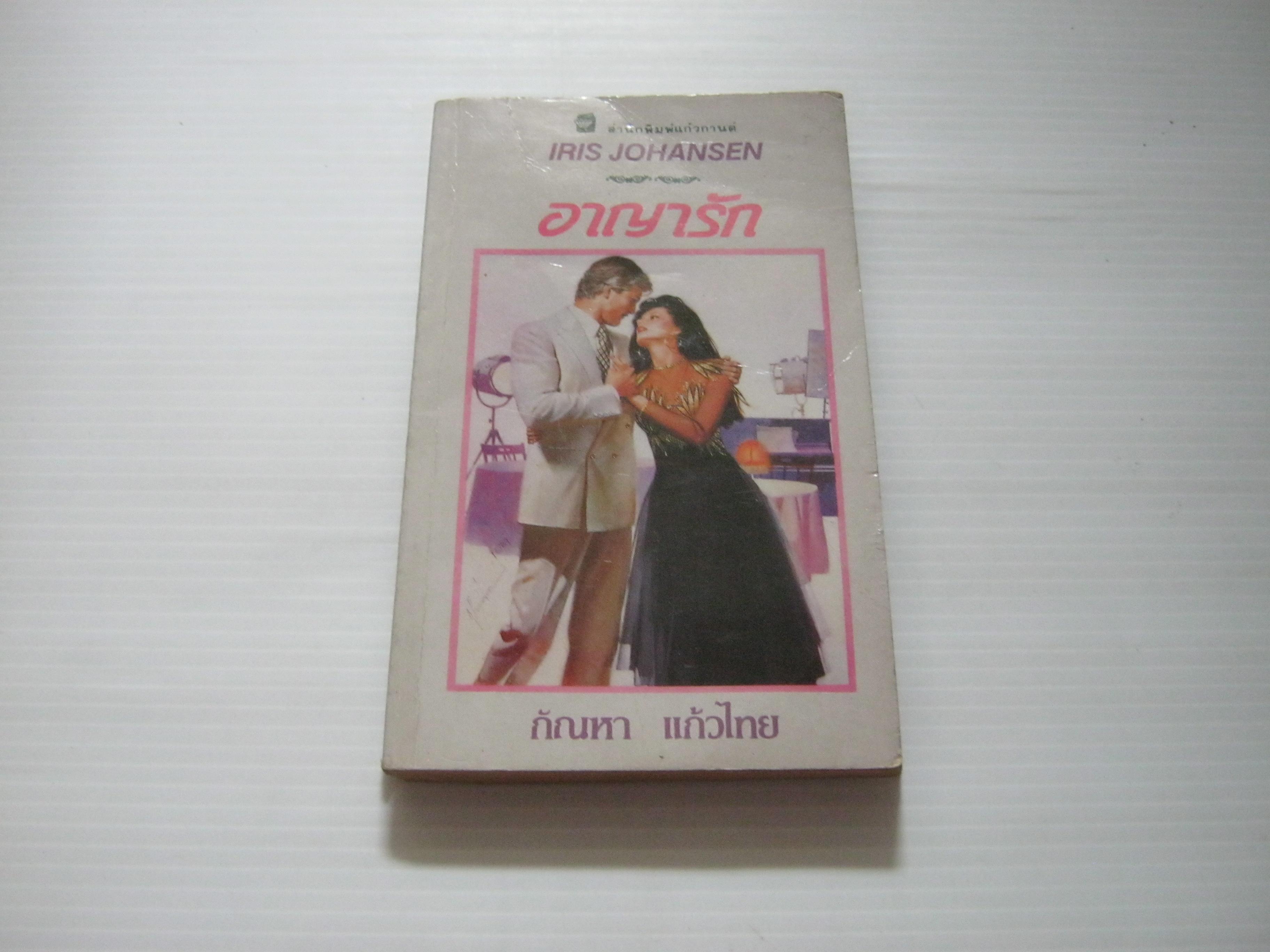 อาญารัก (Notorious) Iris Johansen เขียน กัณหา แก้วไทย แปล