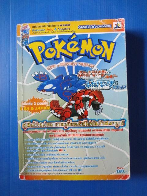 Pokemon Ruby & Sapphire YK GROUP GAME BOY ADVANCE ปกยับ