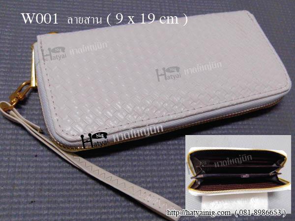 กระเป๋า W001 ลายสาน ขนาด 9x19 cm Size L