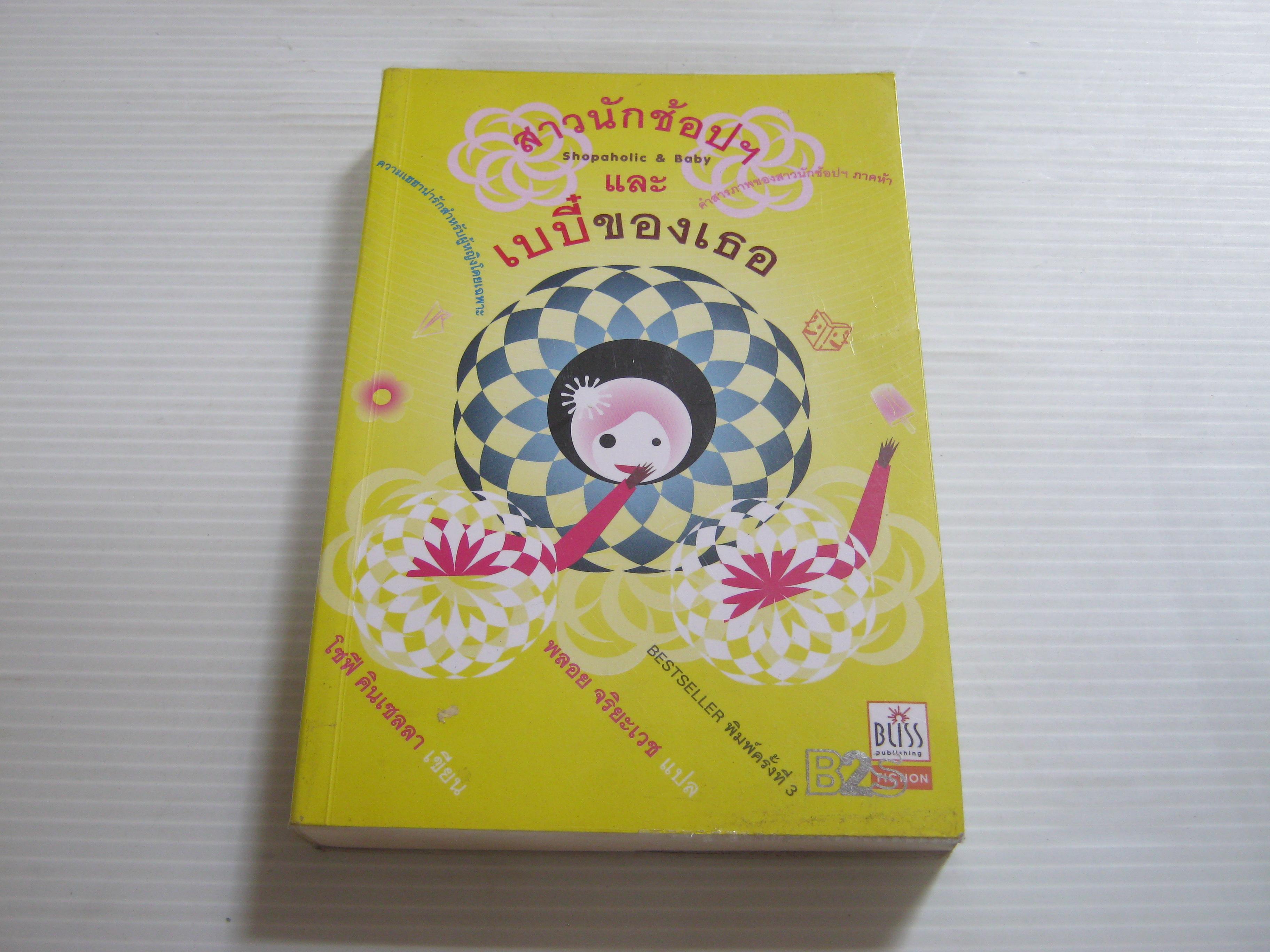 คำสารภาพของสาวนักช้อปฯ ภาคห้า ตอน สาวนักช้อปฯ และเบบี๋ของเธอ (Shopaholic & Baby) พิมพ์ครั้งที่ 3 โซฟี คินเซลลา เขียน พลอย จริยะเวช แปล