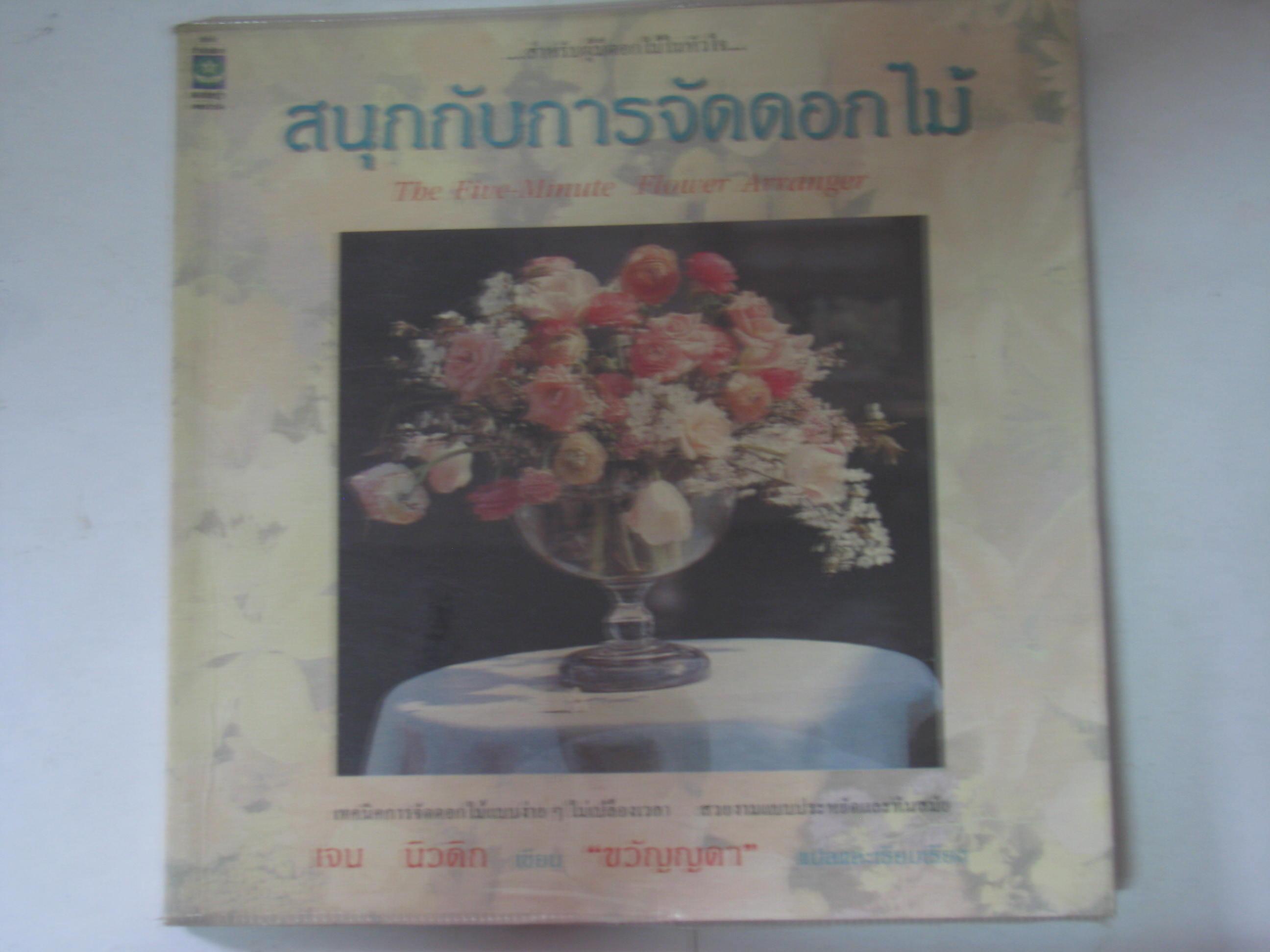 สนุกกับการจัดดอกไม้ (The Five -Minute Flower Arrange) เจน นิวดิก เขียน ขวัญญดา แปล