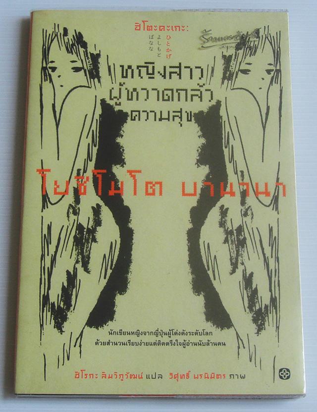 หญิงสาวผู้หวาดกลัวความสุข / โยชิโมโต บานานา / ฮิโรกะ ลิมวิภูวัฒน์