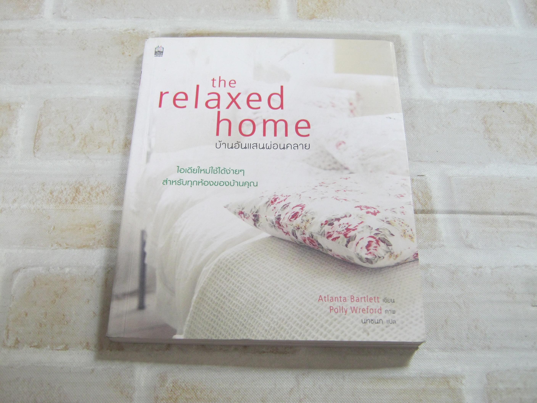the relax home บ้านอันแสนผ่อนคลาย Atlanta Bartlett เขียน Polly Wreford ภาพ นทชนก แปล