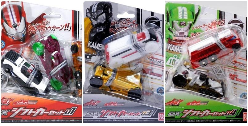 SALE!!! สินค้าลดราคาพิเศษ!!! Kamen Rider drive DX shift car set 01 03 04 [BANDAI]