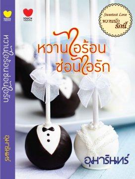 E-book หวานไอร้อน ซ่อนไอรัก / อุมารินทร์ Bestseller