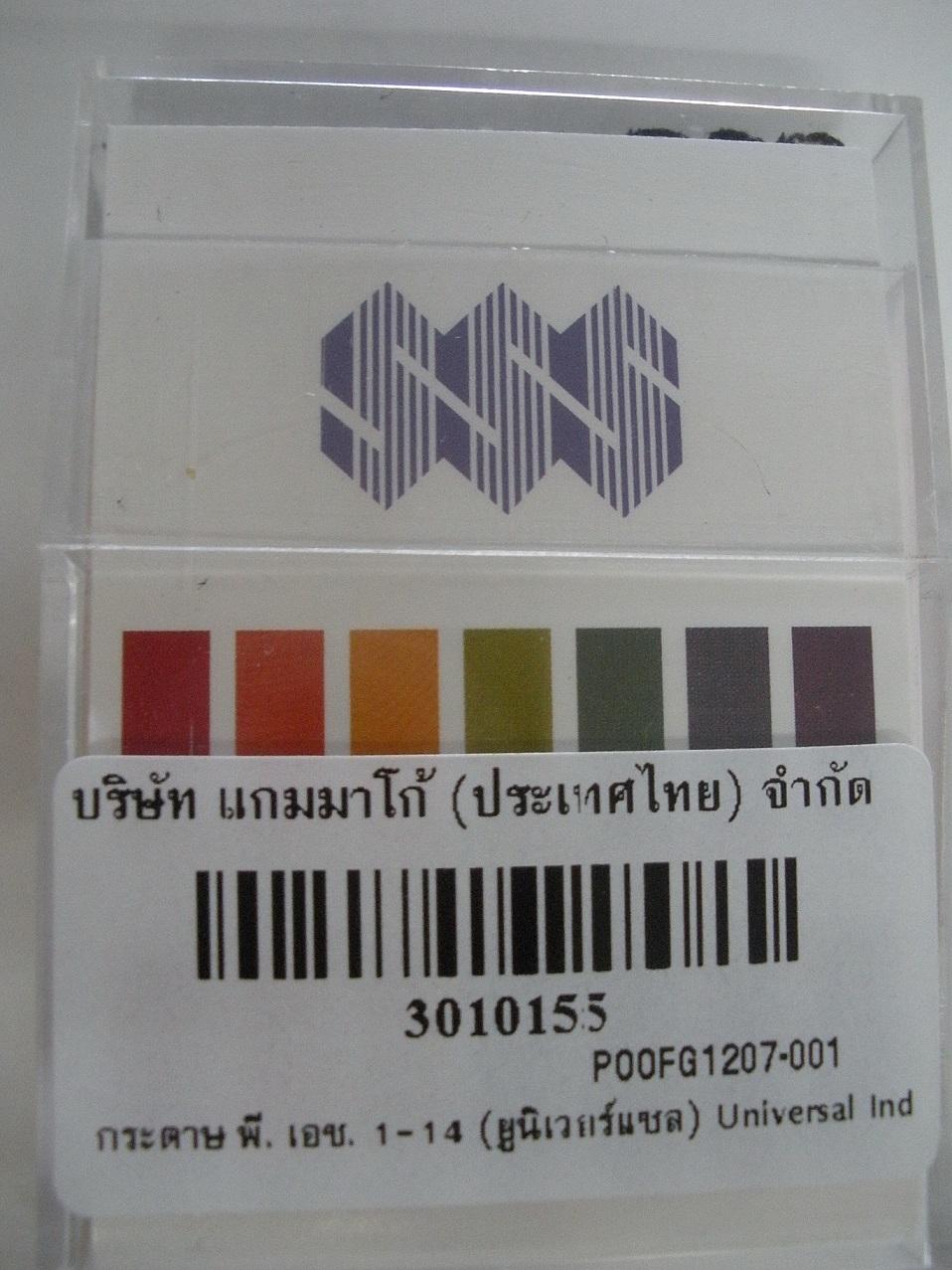 กระดาษลิตมัส วัดค่าความเป็นกรดด่าง (Litmus paper pack)