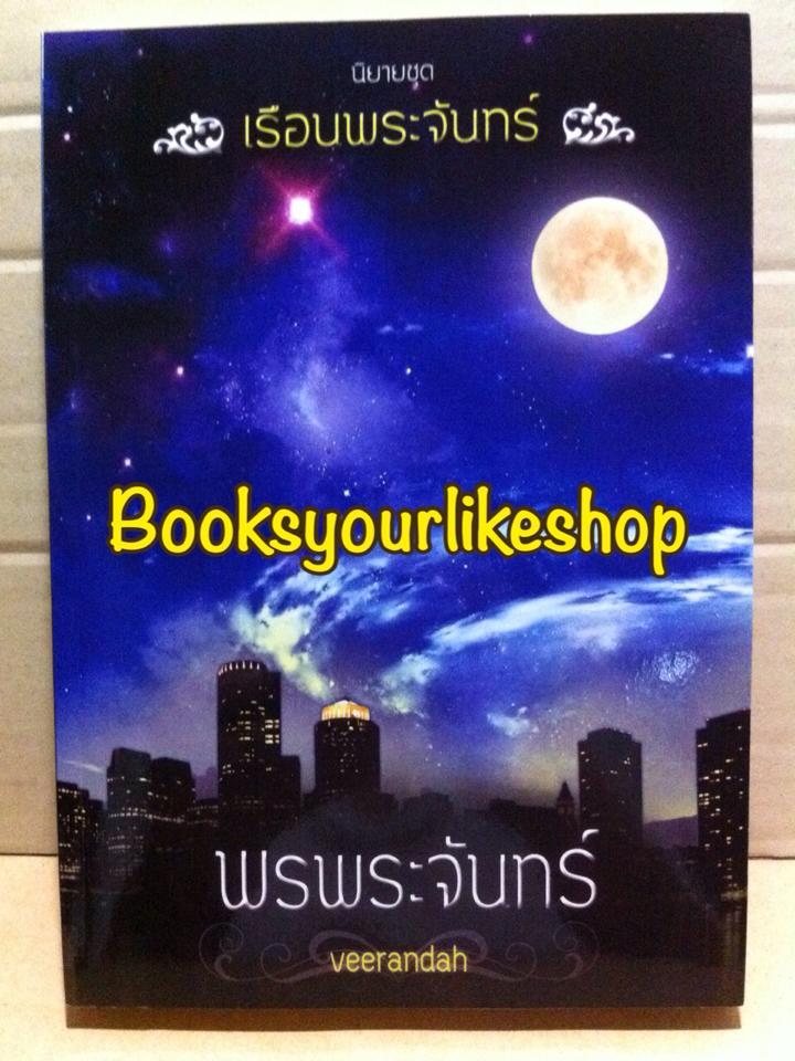 พรพระจันทร์ ซีรีย์ ชุด เรือนพระจันทร์ ลำดับที่ 4 / veerandah หนังสือใหม่ทำมือ *** สนุก น่ารักค่ะ ***