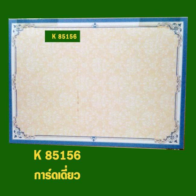 K 85156