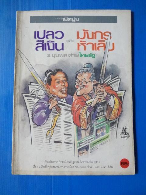 เปลวสีเงิน และ มังกรห้าเล็บ 2 ขุนพลค่ายไทยรัฐ
