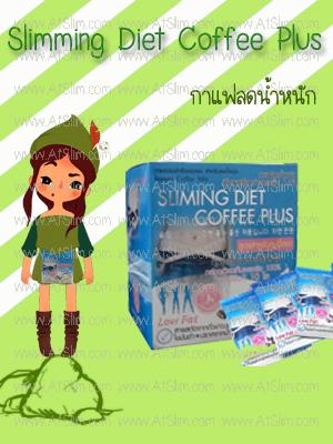 กาแฟ Slimming Diet Coffee Plus