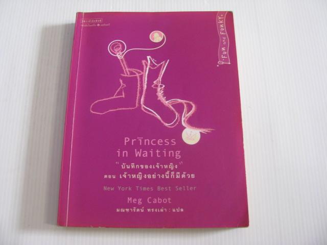 """""""บันทึกของเจ้าหญิง"""" เล่ม 4 ตอน เจ้าหญิงอย่างนี้ก็มีด้วย (Princess in Waiting) Meg Cabot เขียน มณฑารัตน์ ทรงเผ่า แปล"""