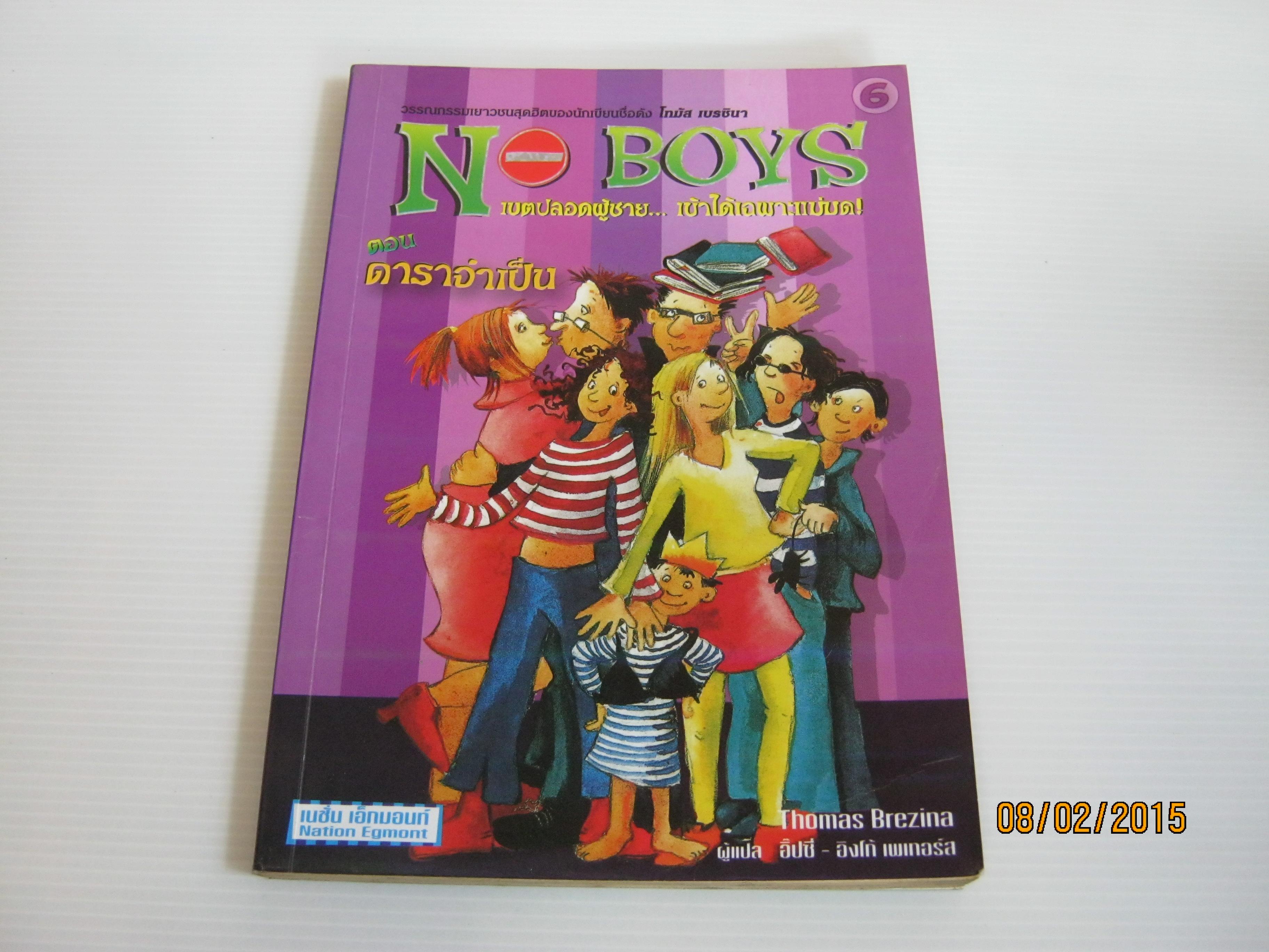 NO BOYS เขตปลอดผู้ชาย... เข้าได้เฉพาะแม่มด ! ตอน ดาราจำเป็น Thomas Brezina เขียน อิ๊ปซี่ อิงโก้ เพเทอร์ส แปล