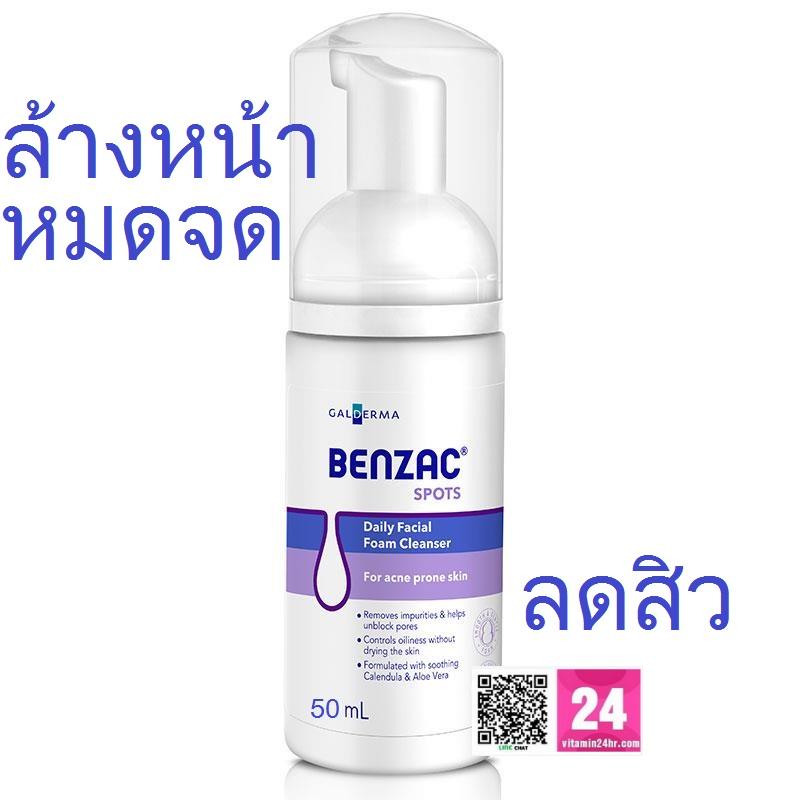 BENZAC SPOTS Facial Foam Cleanser 50 ml ผลิตภัณฑ์ล้างหน้า แอคแน่สกิน 50มล (1หลอด)