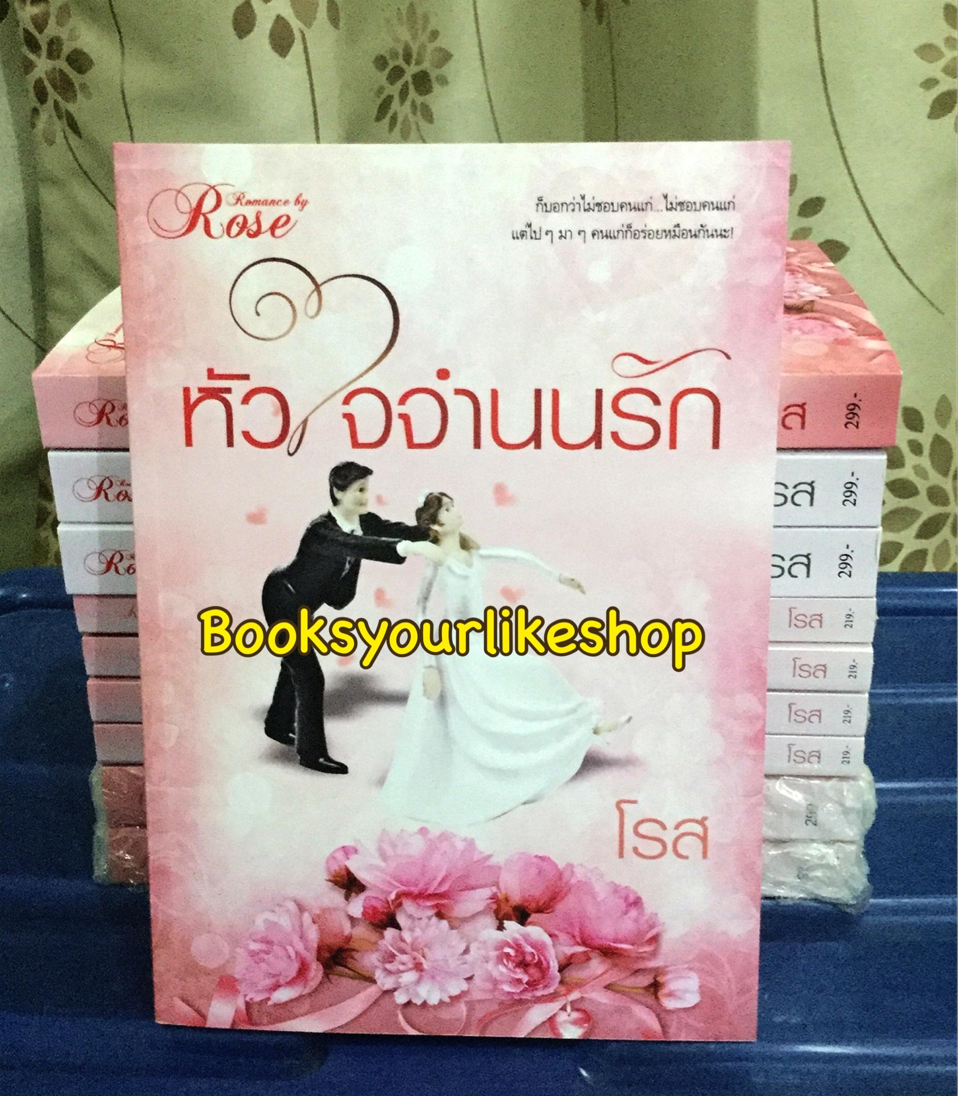 หัวใจจำนนรัก / โรส Rose หนังสือใหม่ทำมือ ***สนุกค่ะ***