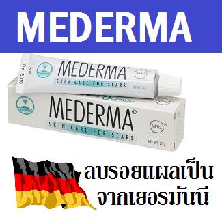 mederma