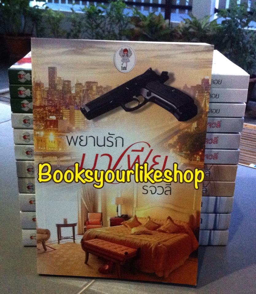 พยานรักมาเฟีย / รจวลี สนพ Isis Novel หนังสือใหม่ *** สนุกคะ ***